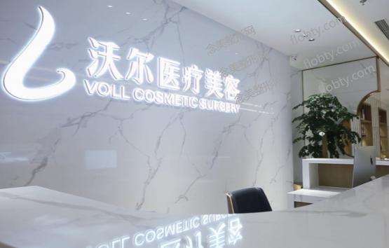 北京沃尔医疗美容医院