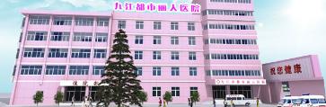 九江都市丽人医院