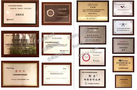 北京凯润婷整形医院