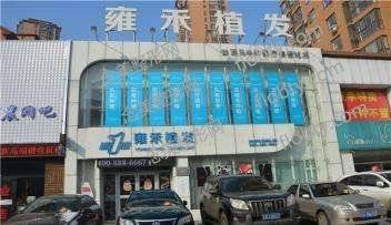 雍禾植发医院