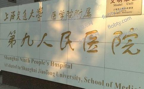 上海九院医院整形外科怎么样