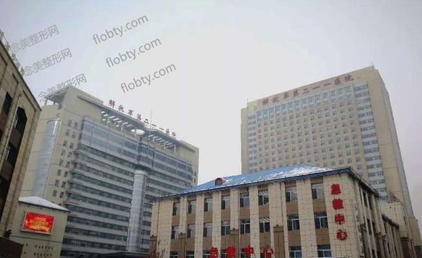 哈尔滨211医院整形外科