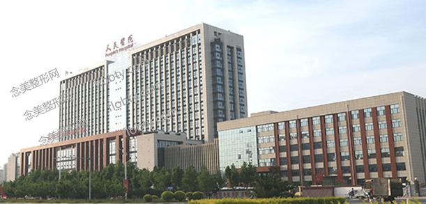 沧州人民医院美容科