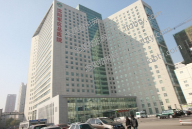 沈阳军区总医院整形外科