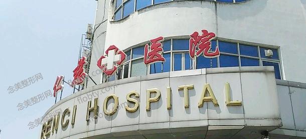 太仓仁慈医院整形中心