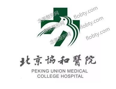 北京协和医院整形美容怎么样,效果如何?