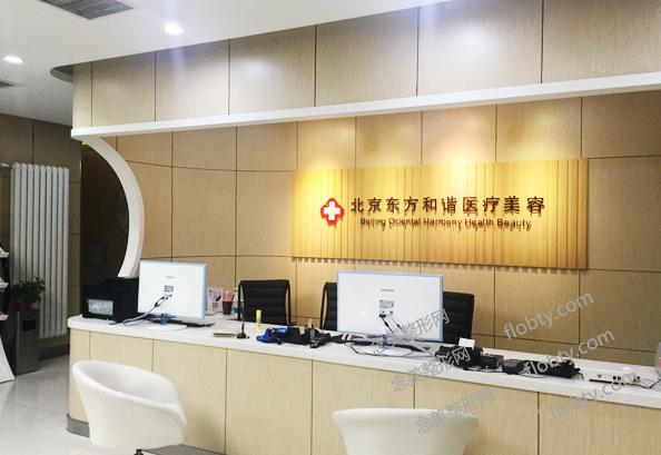 北京东方和谐整形医院前台环境