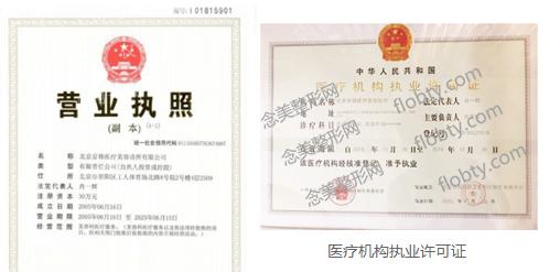 北京京韩整形医院正规医疗资质证书