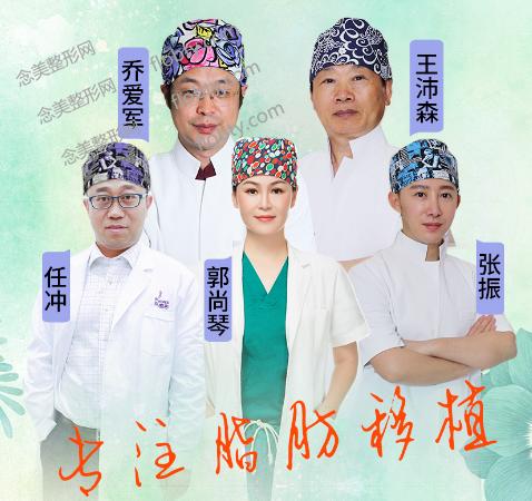 北京京韩整形医院医生团队