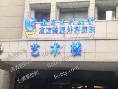 南京医科大学友谊医院