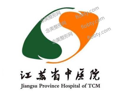 江苏省中医院整形外科怎么样?价格表及概况一览
