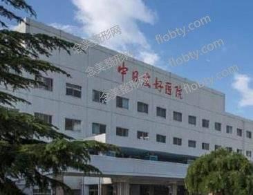 北京中日友好医院整形外科医生怎么样?看2020年整形价格表收费项目
