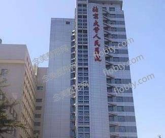 北京大学人民医院医疗整形科怎么样?2020价目表公开