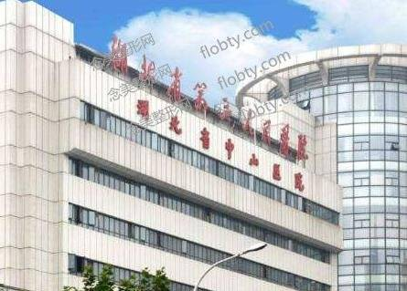 湖北省中西医结合医院整形美容科怎么样?2020年价格表公开一览