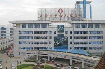 吉安市中心人民医院整形科