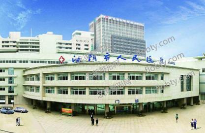 江阴市人民医院整形外科口碑好不好?看2020价格表