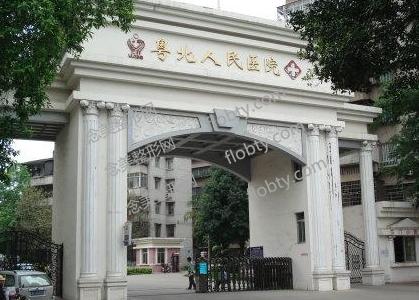 粤北人民医院整形外科价格贵吗?口碑怎么样?