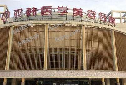 盘点2020江苏整形医院(私立)排行榜上有名的前五家有哪些?