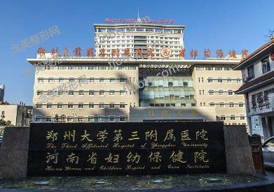 郑州大学第三附属医院整形美容科