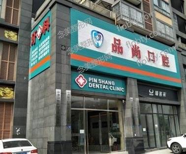 北京菁品澳尚口腔门诊部