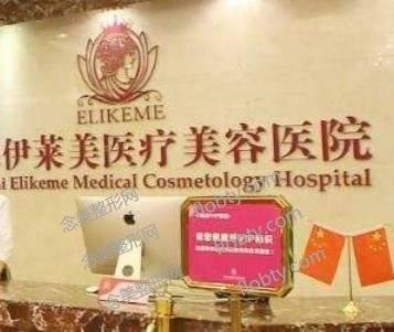 郑州伊莱美整形医院